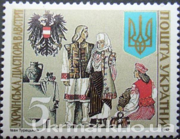 1992 № 33 почтовая марка Украинская диаспора в Австрии
