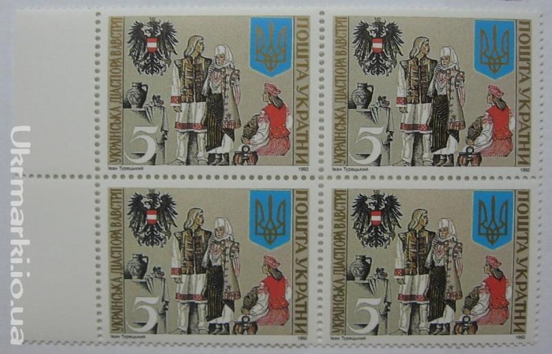 Фото Почтовые марки Украины, Почтовые марки Украины 1992 год 1992 № 33 квартблок почтовых марок Украинская диаспора в Австрии