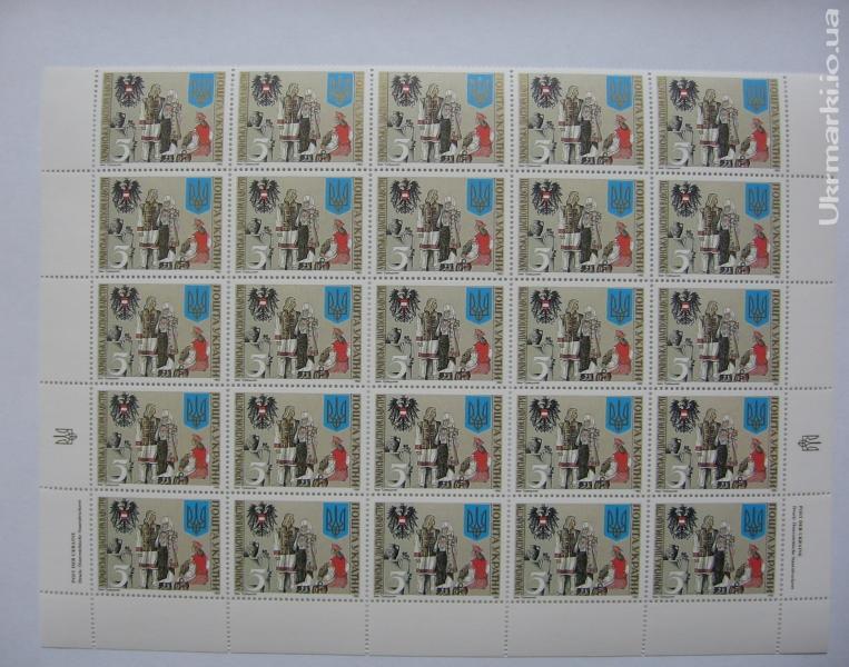 Фото Почтовые марки Украины, Почтовые марки Украины 1992 год 1992 № 33 нижняя часть листа почтовых марок Украинская диаспора в Австрии