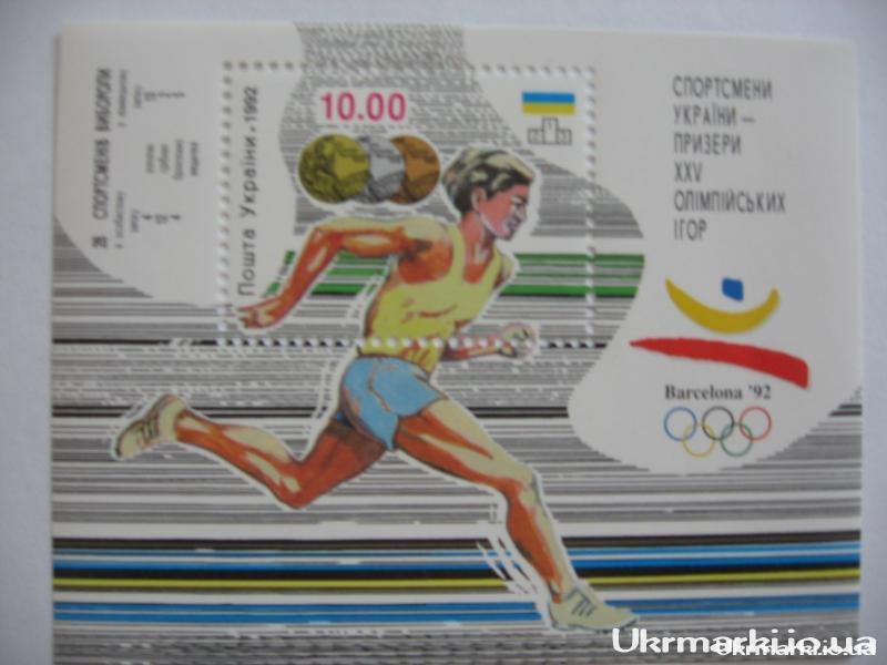 Фото Почтовые марки Украины, Почтовые марки Украины 1992 год 1992 № 34 (b2) почтовый марочный блок Призеры XXV Олимпиады номинал 10-00