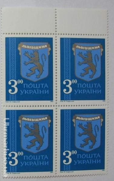 Фото Почтовые марки Украины, Почтовые марки Украины 1993 год 1993 № 35 квартблок почтовых марок Герб Львовщины номинал 3-00