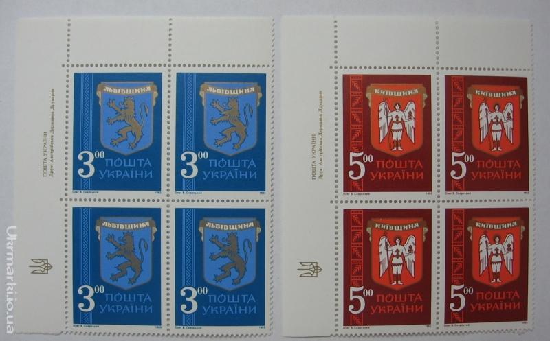 Фото Почтовые марки Украины, Почтовые марки Украины 1993 год 1993 № 35-36 угловые квартблоки почтовых марок  Герб Львовщины номинал 3-00, Герб Киевщины номинал 5-00