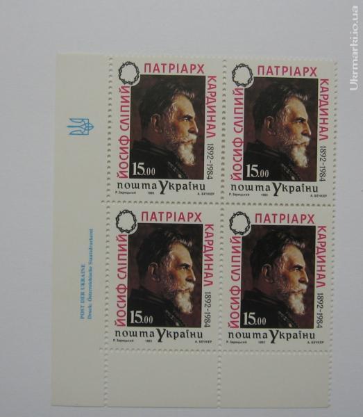 Фото Почтовые марки Украины, Почтовые марки Украины 1993 год 1993 № 37 угловой квартблок почтовых марок Патриарх кардинал Слепой номинал 15-00 (1892-1984)