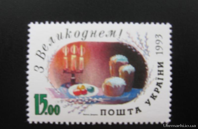 Фото Почтовые марки Украины, Почтовые марки Украины 1993 год 1993 № 40 почтовая марка з Великоднем, с Пасхой, номинал 15-00