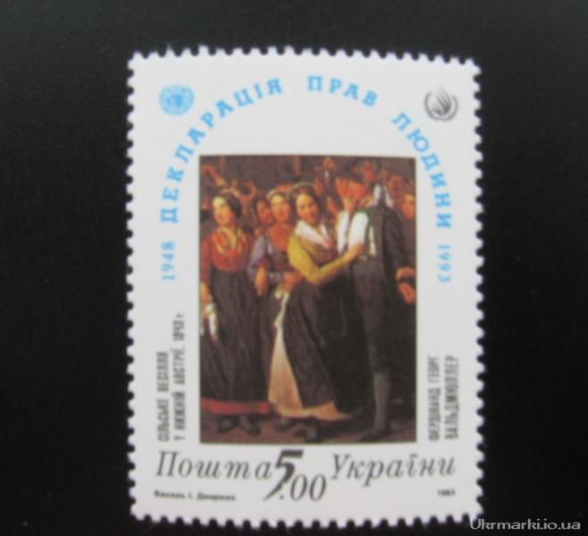 Фото Почтовые марки Украины, Почтовые марки Украины 1993 год 1993 № 41 почтовая марка Декларация прав человека номинал 5-00