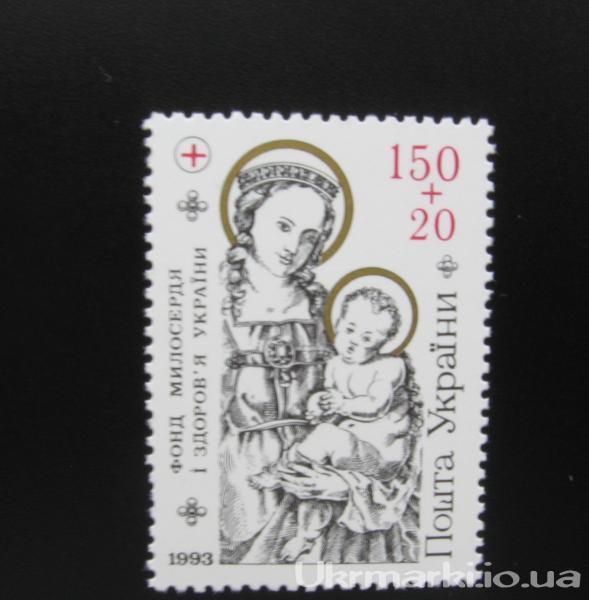 Фото Почтовые марки Украины, Почтовые марки Украины 1994 год 1994 № 52 почтовая марка Фонд милосердия и здоровья