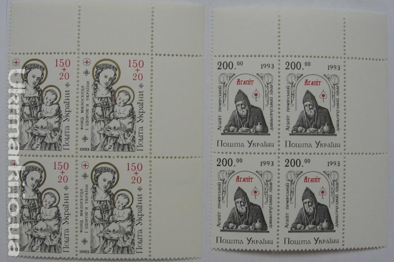Фото Почтовые марки Украины, Почтовые марки Украины 1994 год 1994 № 51-52 угловые кварблоки почтовых марок Преподобный Агапит Печерський Фонд милосердия и здоровья