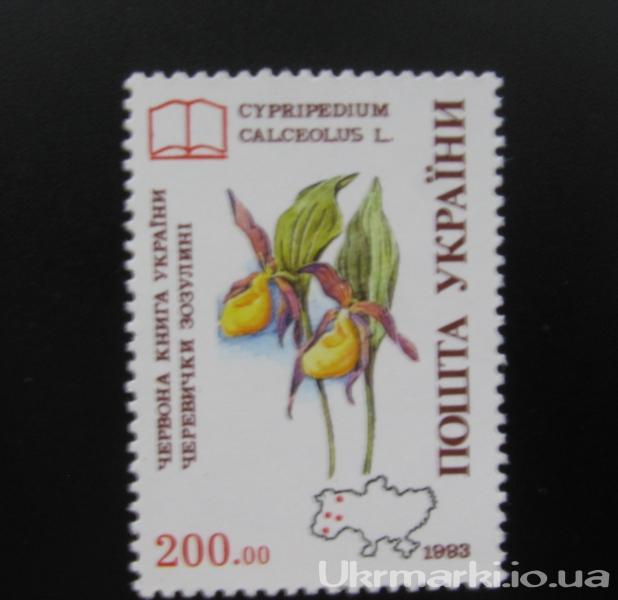 Фото Почтовые марки Украины, Почтовые марки Украины 1994 год 1994 № 54 почтовая марка Цветы Кукушкины башмачки Флора