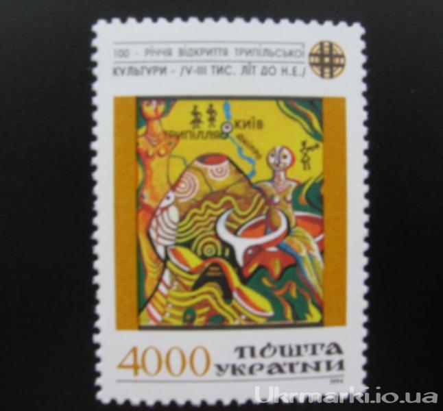 1994 № 69 почтовая марка 100-летие открытия Триполийской культуры (V-III до н.е.)