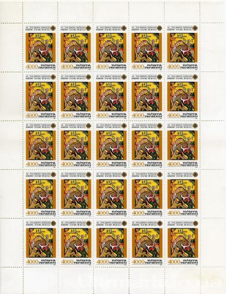 1994 № 69 лист почтовых марок 100-летие открытия Триполийской культуры (V-III до н.е.)
