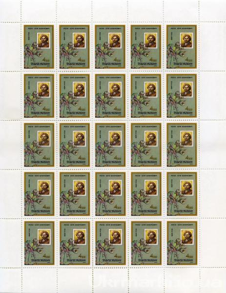 1994 № 72 лист почтовых марок 150-летие Илье Репину (1844-1930)