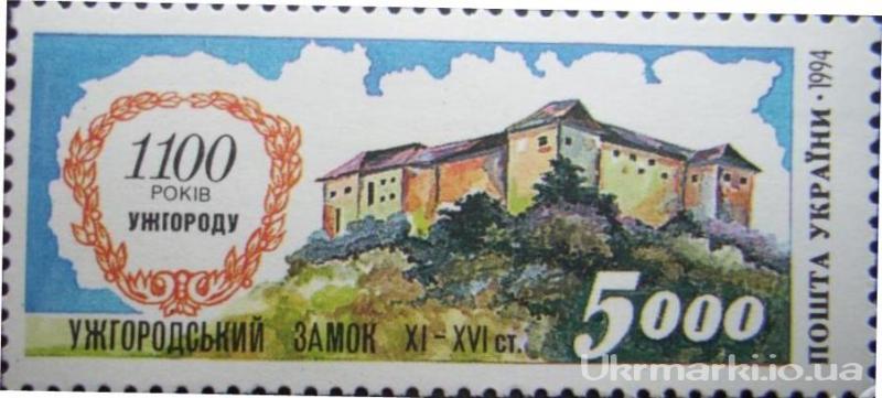 Фото Почтовые марки Украины, Почтовые марки Украины 1995 год 1995 № 73 почтовая марка 1100-летие Ужгороду