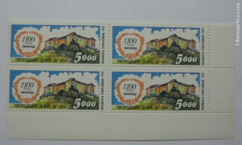 1995 № 73 угловой квартблок почтовых марок 1100-летие Ужгороду