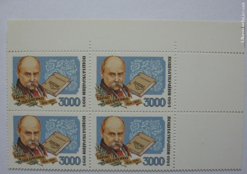 Фото Почтовые марки Украины, Почтовые марки Украины 1995 год 1995 № 75 угловой квартблок почтовых марок Т.Г. Шевченко