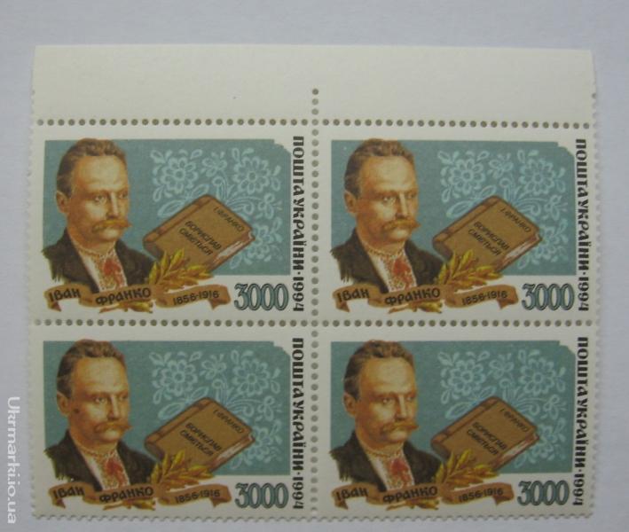 Фото Почтовые марки Украины, Почтовые марки Украины 1995 год 1995 № 76 квартблок почтовых марок И.Я. Франко
