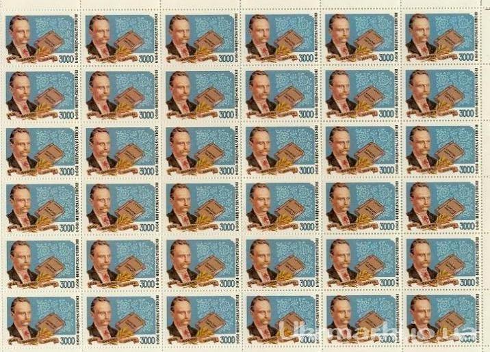 Фото Почтовые марки Украины, Почтовые марки Украины 1995 год 1995 № 76 лист почтовых марок И.Я. Франко
