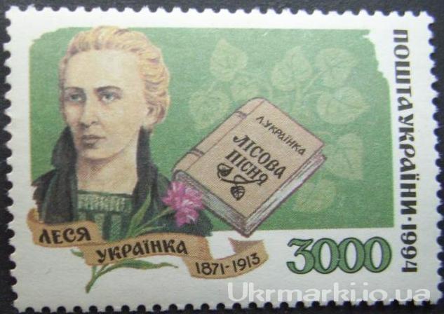 1995 № 77 почтовая марка Леся Украинка