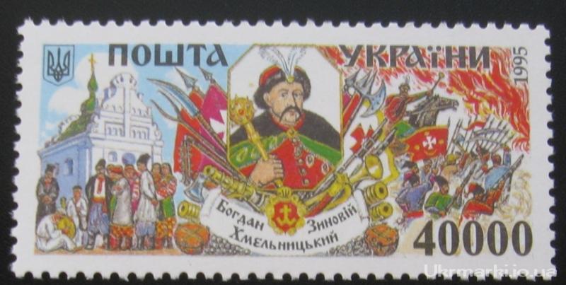 1995 № 86 почтовая марка Гетман Б.Хмельницкий