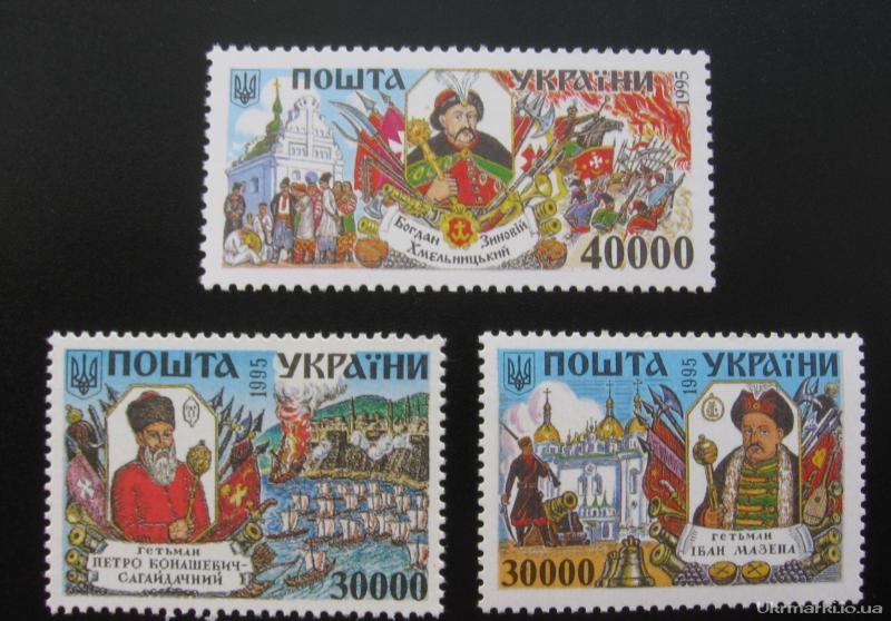 1995 № 84-86 почтовые марки Гетманы Сагайдачный, Мазепа, Б.Хмельницкий СЕРИЯ (3 штуки)