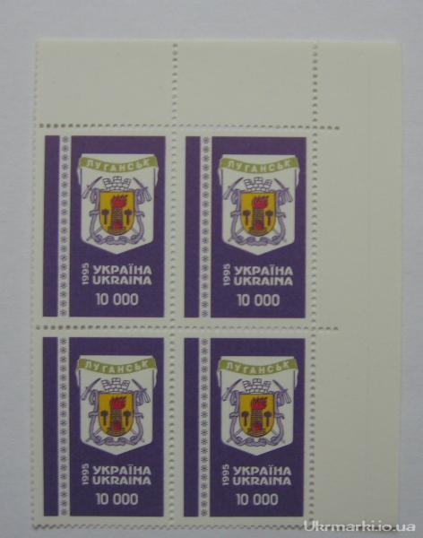 1995 № 87 угловой квартблок почтовых марок Герб Луганска