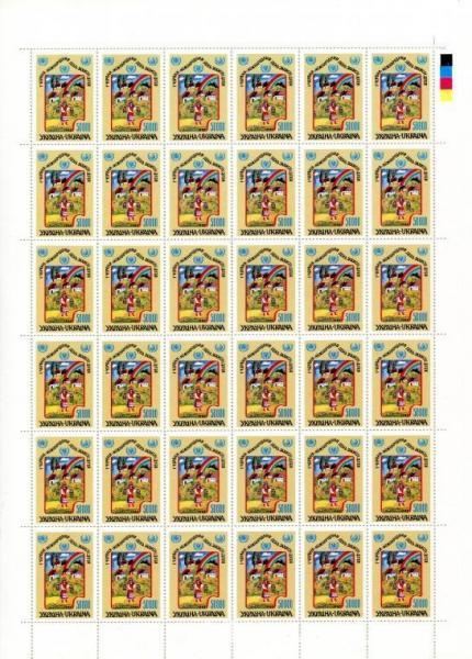 1995 № 91 лист почтовых марок День защиты детей