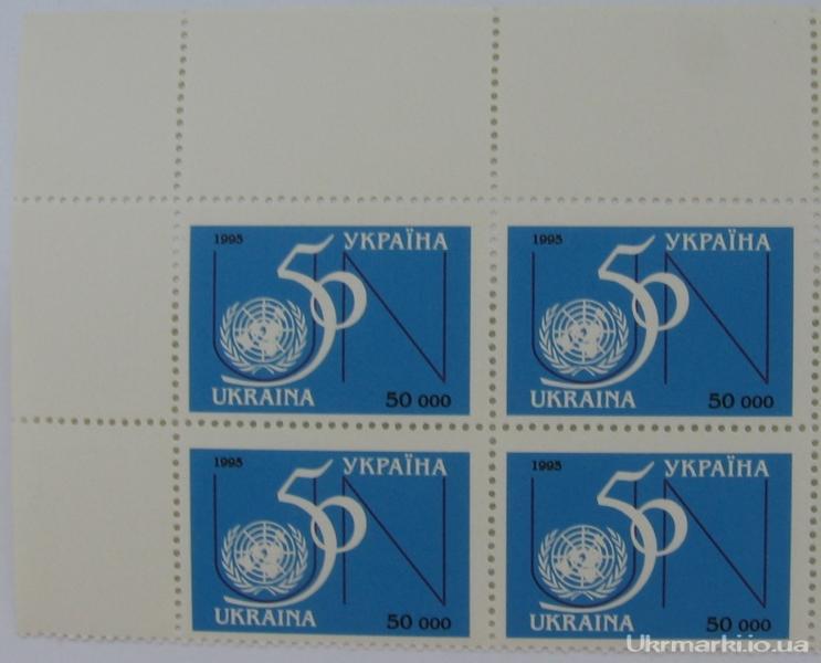 1995 № 92 квартблок почтовых марок 50-лет ООН