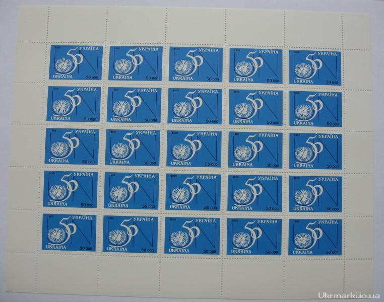 1995 № 92 лист почтовых марок 50-лет ООН