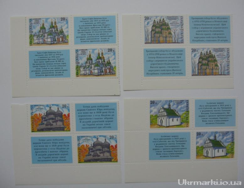 1996 № 130А-133А угловые сцепки почтовых марок Религия Храмы С КУПОНОМ