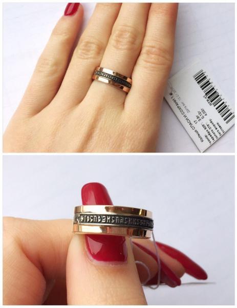 кольцо Спаси и сохрани 1
