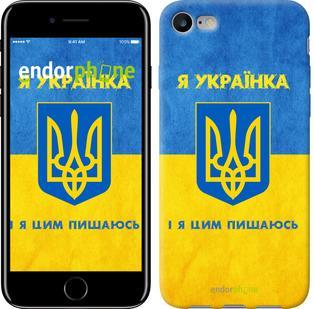 """Чехол на iPhone 7 Я украинка """"1167c-336"""""""