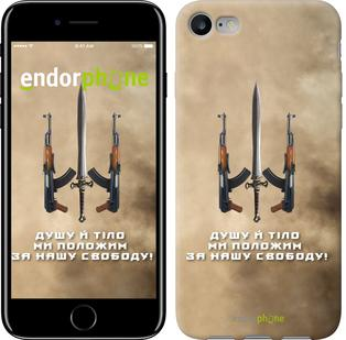 "Чехол на iPhone 7 Душу й тіло ми положим за нашу свободу ""1168c-336"""