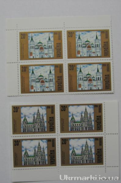 Фото Почтовые марки Украины, Почтовые марки Украины 1998 год 1998 № 220-221 угловые кварблоки почтовых марок Религия Храмы