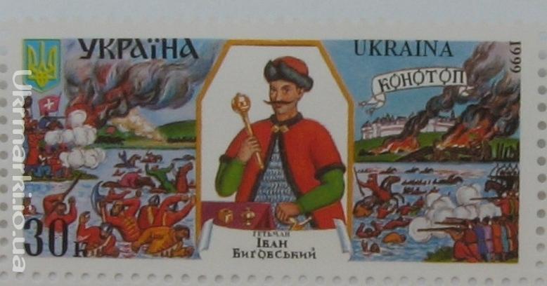 Фото Почтовые марки Украины, Почтовые марки Украины 1999 год 1999 № 265 почтовая марка Гетман Выговский