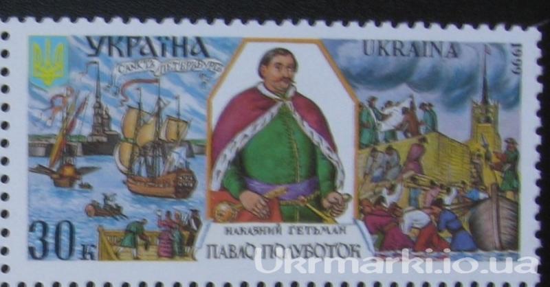 Фото Почтовые марки Украины, Почтовые марки Украины 1999 год 1999 № 266 почтовая марка Гетман Полуботок