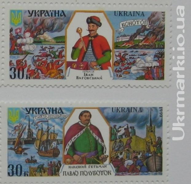 1999 № 265 почтовая марка Гетман Выговский 1999 № 266 почтовая марка Гетман Полуботок