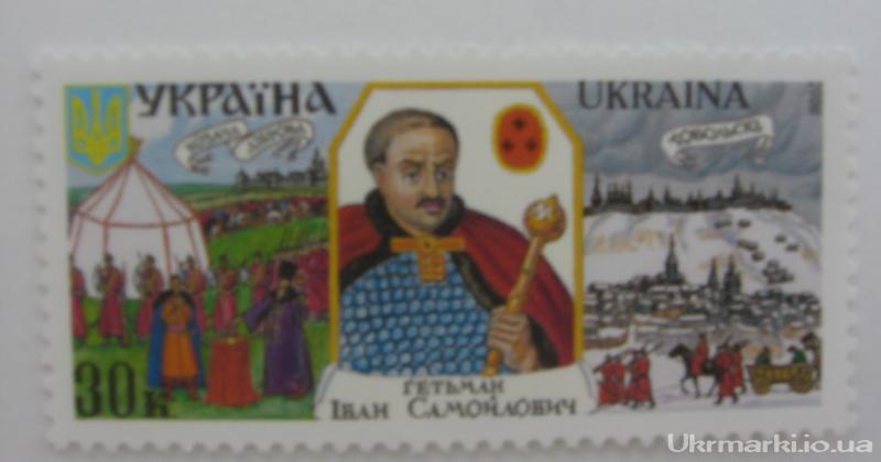 Фото Почтовые марки Украины, Почтовые марки Украины 2000  год 2000 № 307 почтовые марки Гетман Самойлович