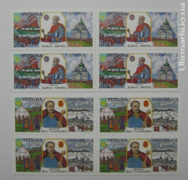 Фото Почтовые марки Украины, Почтовые марки Украины 2000  год 2000 № 307-308 два квартблока  почтовых марок Гетманы Апостол и Самойлович