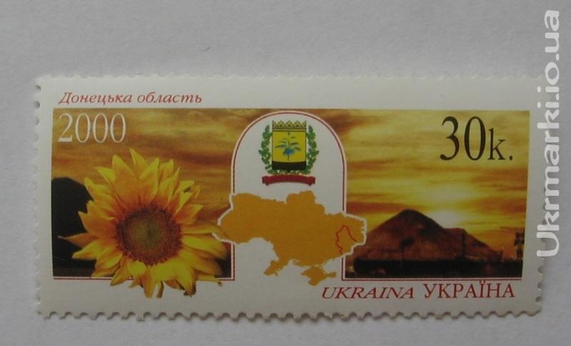 Фото Почтовые марки Украины, Почтовые марки Украины 2000 год 2000 № 319 почтовая марка Донецкая область