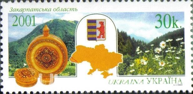 Фото Почтовые марки Украины, Почтовые марки Украины 2001 год 2001 № 395 почтовая марка Закарпатская область