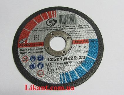 Круг отрезной арм. 14А 125х1х22,2 мет.+нерж.