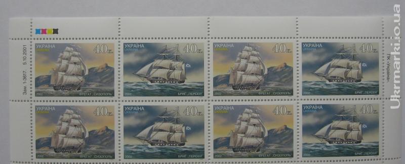 Фото Почтовые марки Украины, Почтовые марки Украины 2002  год 2002 № 433-434 верхняя часть листа почтовых марок Судостроение Корабли