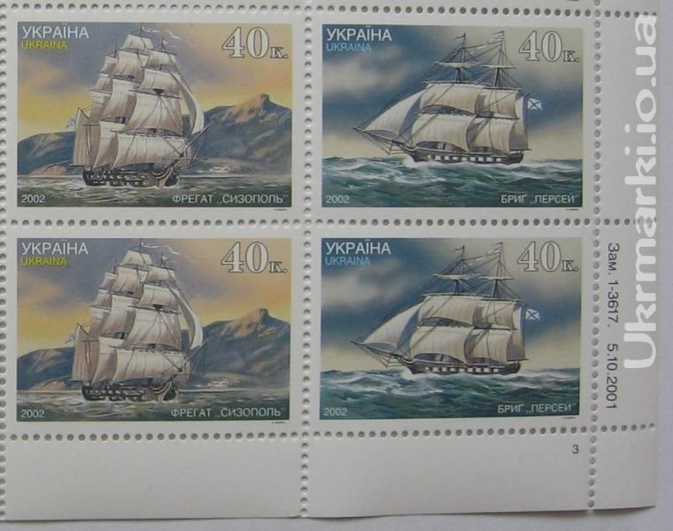 2002 № 433-434 нижняя часть сцепки почтовых марок Судостроение Корабли