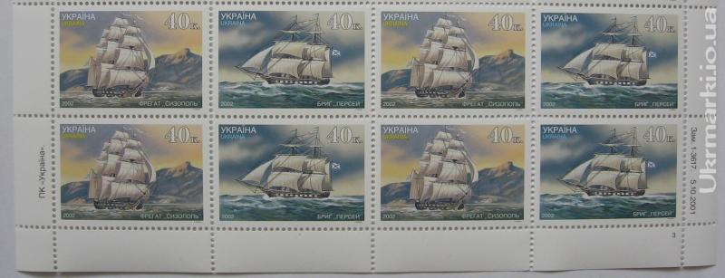 Фото Почтовые марки Украины, Почтовые марки Украины 2002  год 2002 № 433-434 нижняя часть листа почтовых марок Судостроение Корабли