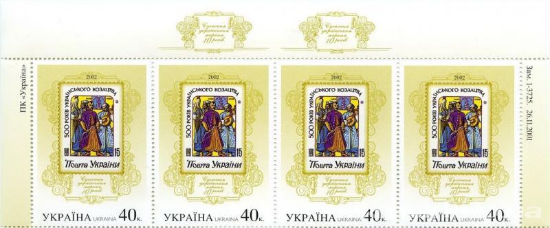 2002 № 435 верхняя часть почтового листа 10-лет украинским маркам
