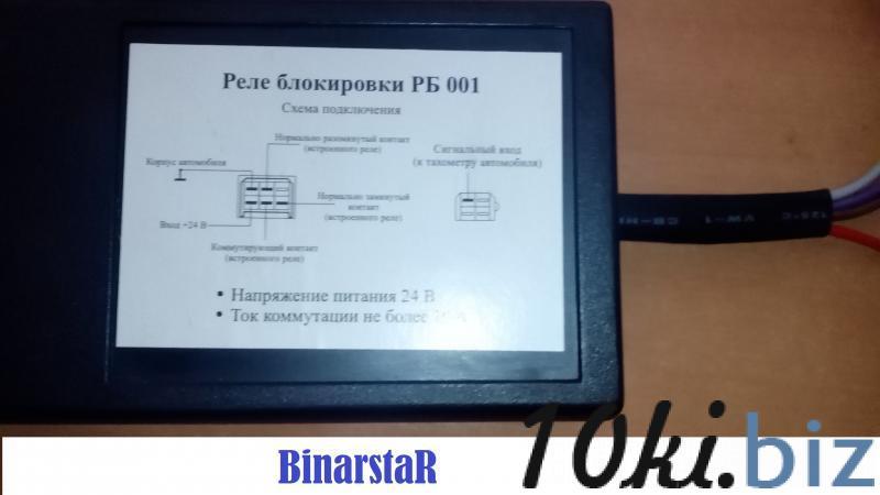 РБ 001 Реле блокиратор (автобусы МАЗ) ЕВТИ 457376.003 купить в Беларуси - Реле и датчики автомобильные