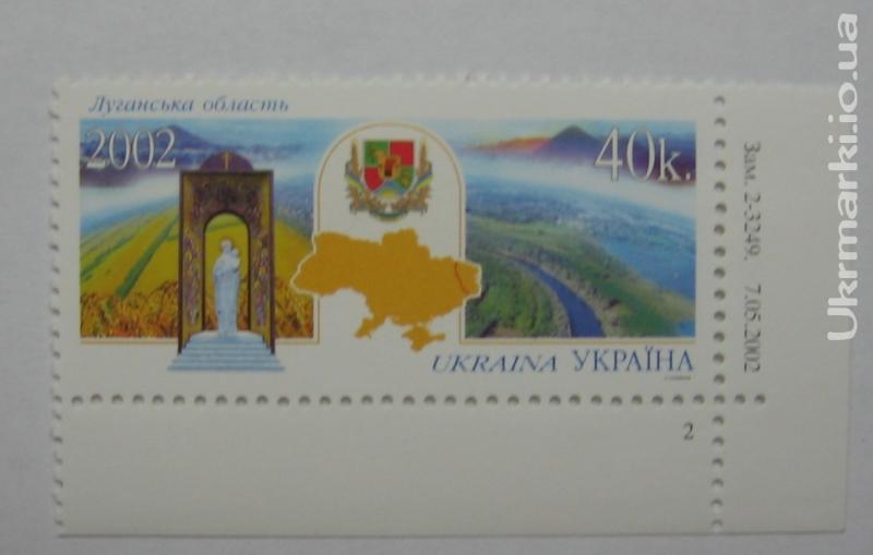 2002 № 449 угловая почтовая марка Луганская область