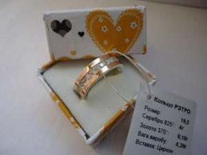 Фото Серебро со вставками золота, Кольца кольцо Рэтро