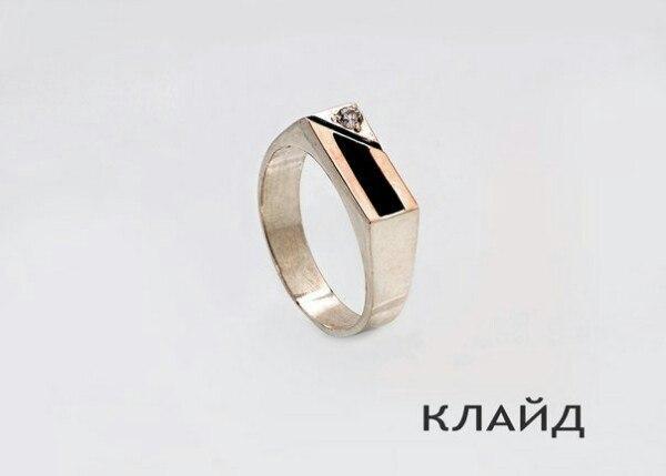 перстень Клайд