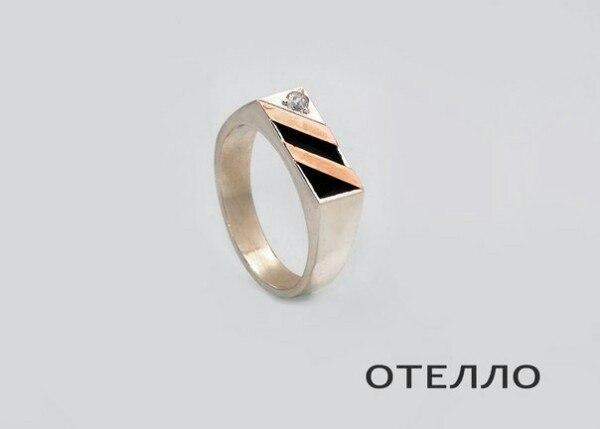 перстень Отелло