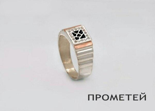 перстень Прометей